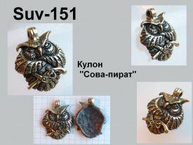 Suv-151