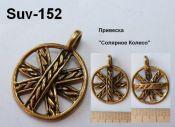 Suv-152