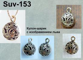 Suv-153