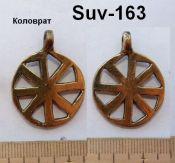 Suv-163