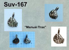 Suv-167