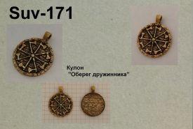 Suv-171