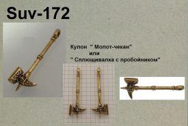 Suv-172