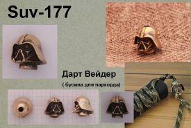 Suv-177