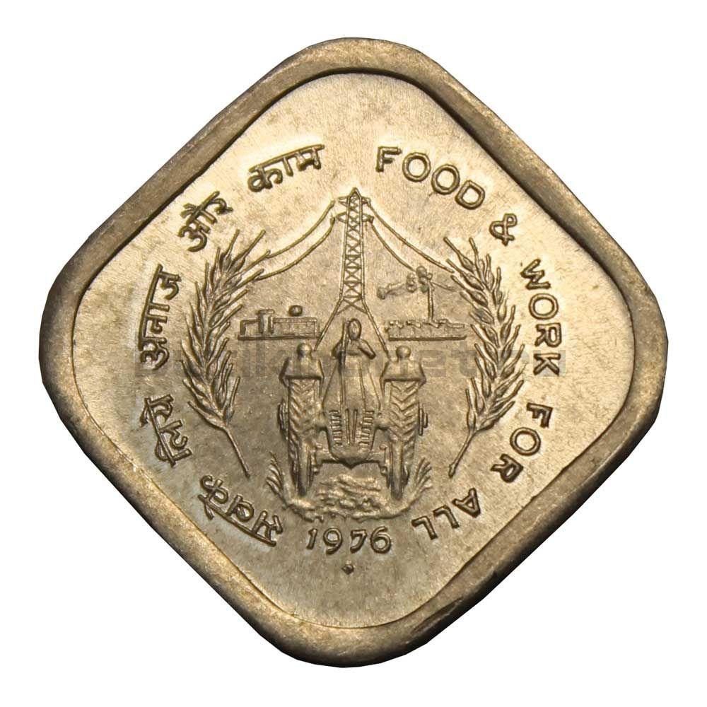 5 пайс 1976 Индия ФАО - Еда и работа для Всех