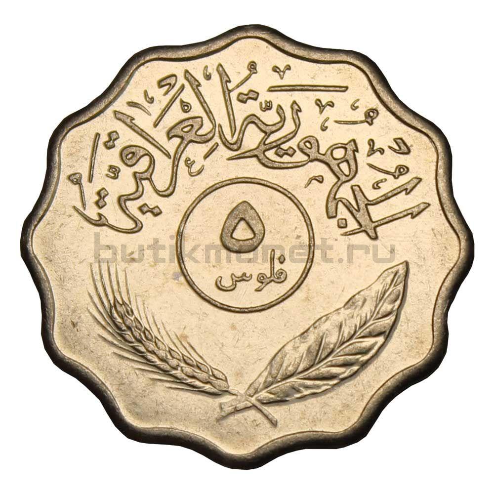 5 филсов 1975 Ирак