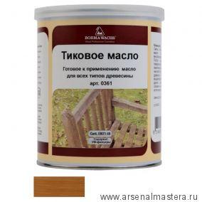 Масло тиковое (тара 1 л) Borma Wachs цв. 12043 (тик) арт. EN 0361-M12043