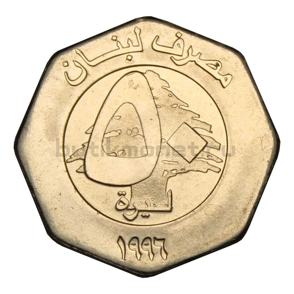 50 ливров 1996 Ливан