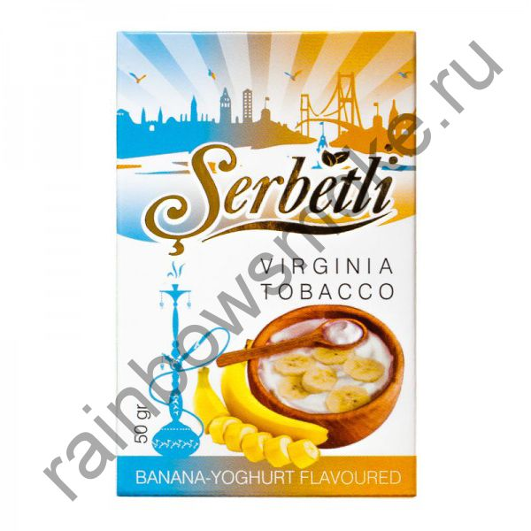 Serbetli 50 гр - Banana-Yogurt (Банан с Йогуртом)