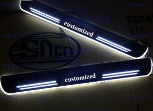 Накладки на пороги, LED, выбор цвета и надписи