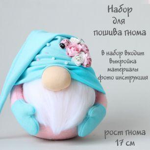 Набор для шитья текстильной игрушки Гномик Цветочек