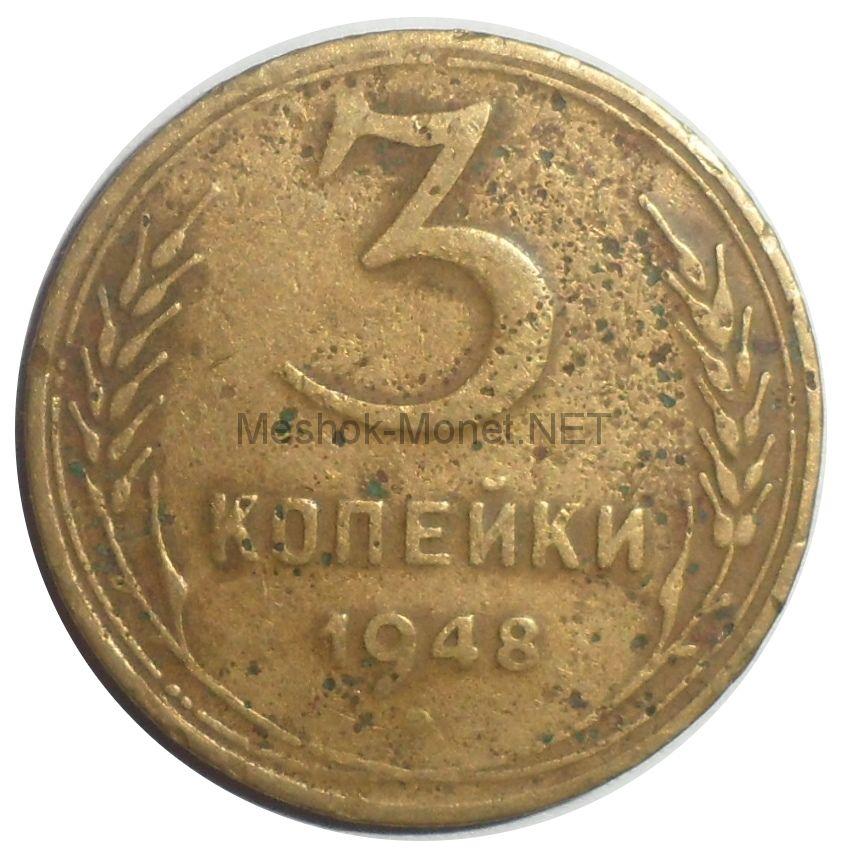 3 копейки 1948 года # 1