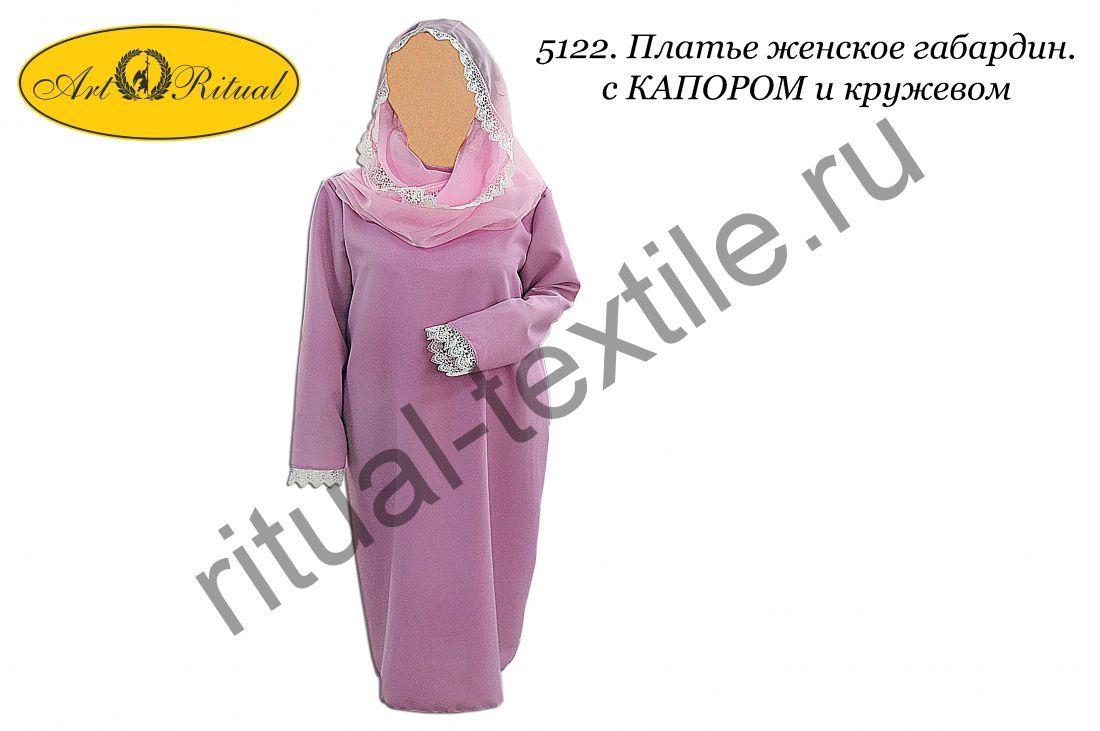 5122. Платье женское габардиновое с КАПОРОМ и кружевом