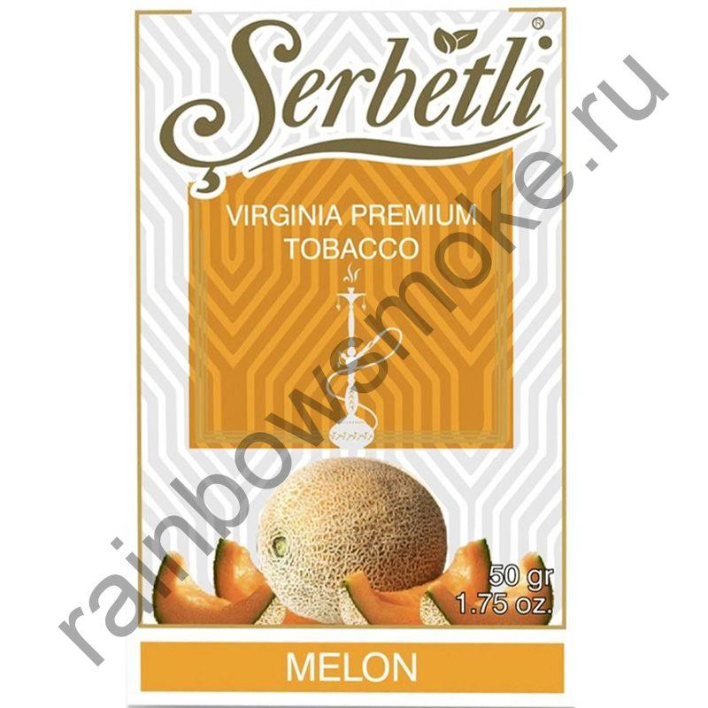Serbetli 50 гр - Melon (Дыня)