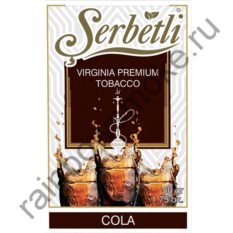 Serbetli 50 гр - Cola (Кола)