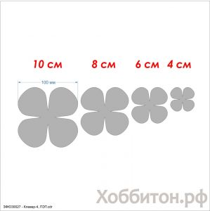 `Набор шаблонов ''Клевер-4'' , ПЭТ 0,7 мм