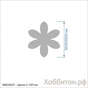 `Набор шаблонов ''Цветок-3'' , ПЭТ 0,7 мм