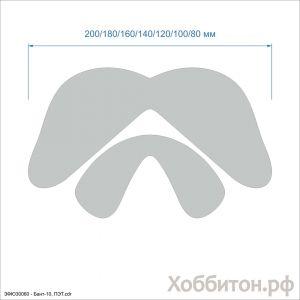 `Шаблон ''Бант-10'' , ПЭТ 0,7 мм