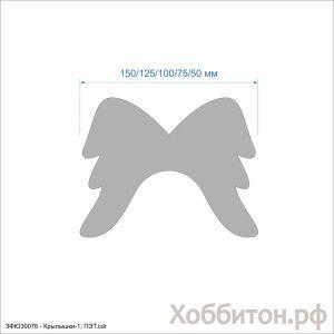 `Шаблон ''Крылышки-1'' , ПЭТ 0,7 мм