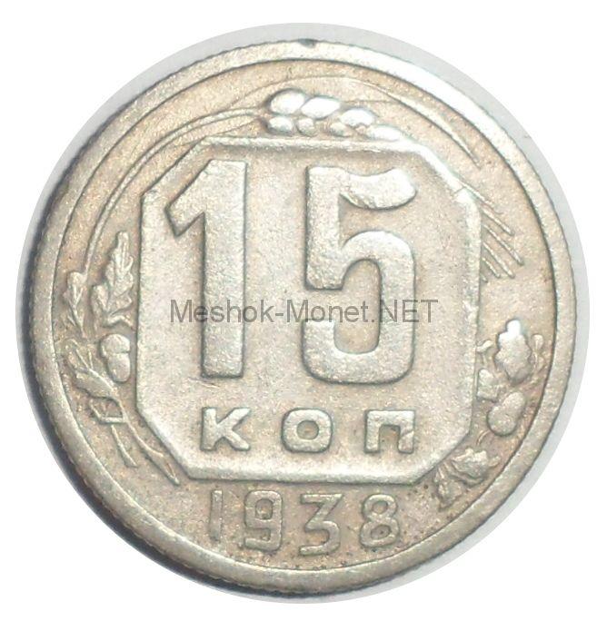 15 копеек 1938 года # 1