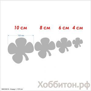 Набор шаблонов ''Клевер-1'' , ПЭТ 0,7 мм (1уп = 5наборов)