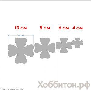 Набор шаблонов ''Клевер-2'' , ПЭТ 0,7 мм (1уп = 5наборов)
