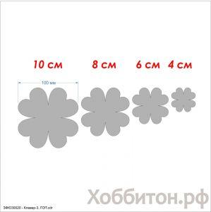 Набор шаблонов ''Клевер-3'' , ПЭТ 0,7 мм (1уп = 5наборов)