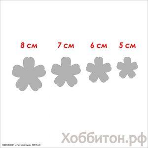 Набор шаблонов ''Пятилистник'' , ПЭТ 0,7 мм (1уп = 5наборов)