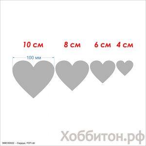 Набор шаблонов ''Сердце'' , ПЭТ 0,7 мм (1уп = 5наборов)