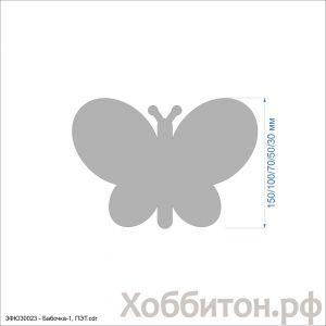 Шаблон ''Бабочка-1'' , ПЭТ 0,7 мм (1уп = 5шт)