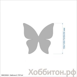Шаблон ''Бабочка-2'' , ПЭТ 0,7 мм (1уп = 5шт)