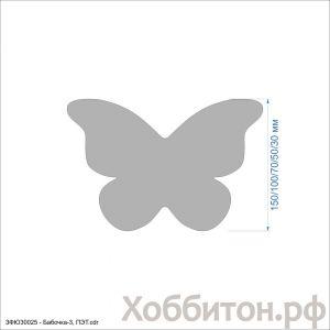 Шаблон ''Бабочка-3'' , ПЭТ 0,7 мм (1уп = 5шт)