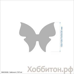 Шаблон ''Бабочка-4'' , ПЭТ 0,7 мм (1уп = 5шт)