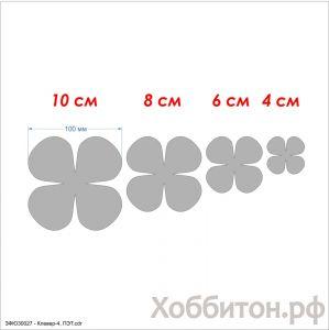 Набор шаблонов ''Клевер-4'' , ПЭТ 0,7 мм (1уп = 5наборов)