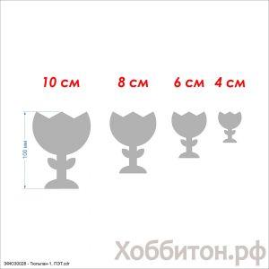 Набор шаблонов ''Тюльпан-1'' , ПЭТ 0,7 мм (1уп = 5наборов)