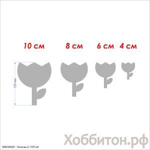 Набор шаблонов ''Тюльпан-2'' , ПЭТ 0,7 мм (1уп = 5наборов)