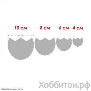Набор шаблонов ''Тюльпан-3'' , ПЭТ 0,7 мм (1уп = 5наборов)