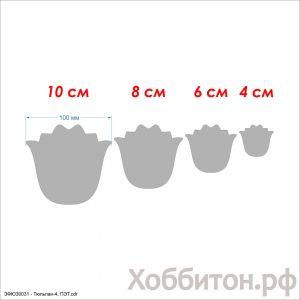 Набор шаблонов ''Тюльпан-4'' , ПЭТ 0,7 мм (1уп = 5наборов)