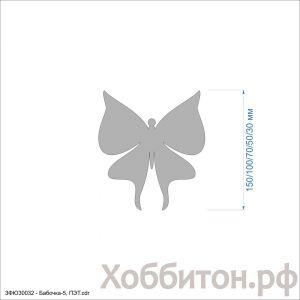 Шаблон ''Бабочка-5'' , ПЭТ 0,7 мм (1уп = 5шт)