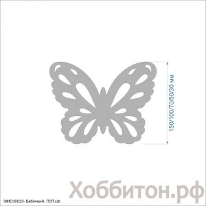 Шаблон ''Бабочка-6'' , ПЭТ 0,7 мм (1уп = 5шт)