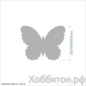 Шаблон ''Бабочка-7'' , ПЭТ 0,7 мм (1уп = 5шт)