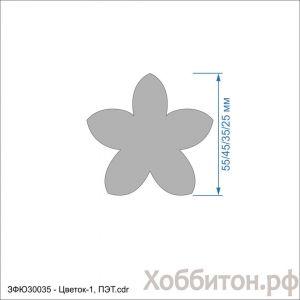 Набор шаблонов ''Цветок-1'' , ПЭТ 0,7 мм (1уп = 5наборов)