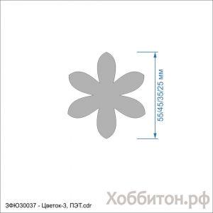 Набор шаблонов ''Цветок-3'' , ПЭТ 0,7 мм (1уп = 5наборов)