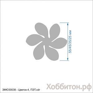 Набор шаблонов ''Цветок-4'' , ПЭТ 0,7 мм (1уп = 5наборов)