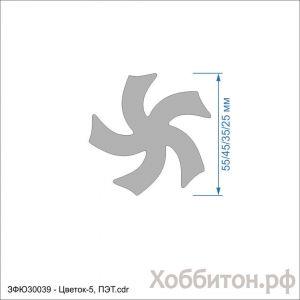 Набор шаблонов ''Цветок-5'' , ПЭТ 0,7 мм (1уп = 5наборов)