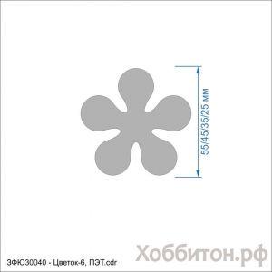 Набор шаблонов ''Цветок-6'' , ПЭТ 0,7 мм (1уп = 5наборов)