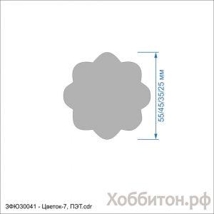 Набор шаблонов ''Цветок-7'' , ПЭТ 0,7 мм (1уп = 5наборов)