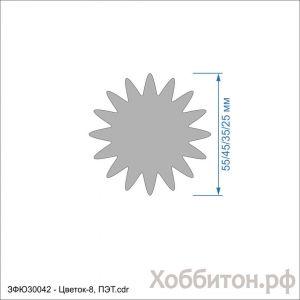 Набор шаблонов ''Цветок-8'' , ПЭТ 0,7 мм (1уп = 5наборов)
