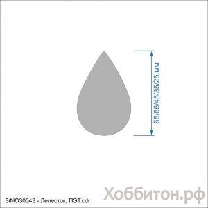 Набор шаблонов ''Лепесток'' , ПЭТ 0,7 мм (1уп = 5наборов)