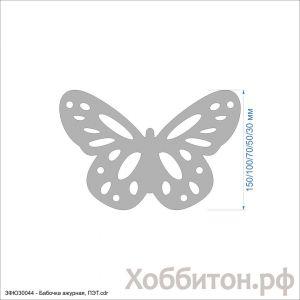 Шаблон ''Бабочка ажурная'' , ПЭТ 0,7 мм (1уп = 5шт)